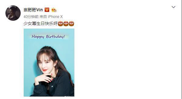 Bạn bè showbiz rộn ràng mừng sinh nhật Dương Mịch, tuy vậy lại thiếu vắng Đường Yên-7