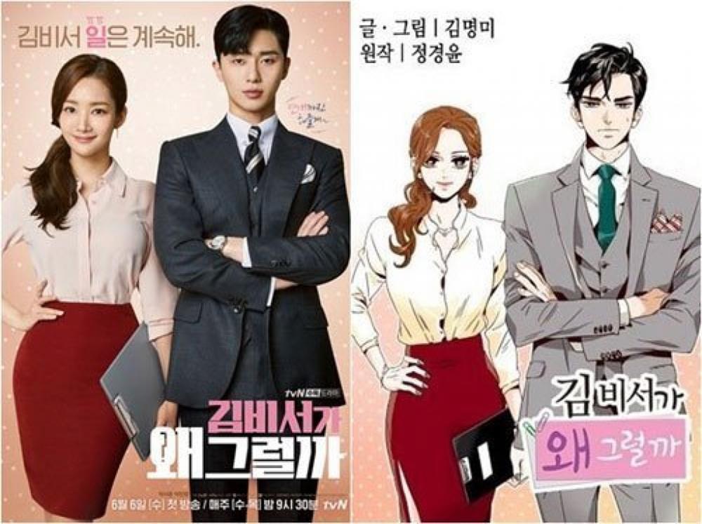 Yoo In Na và Jung Kyung Ho - ứng cử viên vai chính cho Thư ký Kim phần 2-2