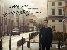 So Ji Sub đầy căng thẳng trong teaser mới nhất của 'Terius Behind Me'