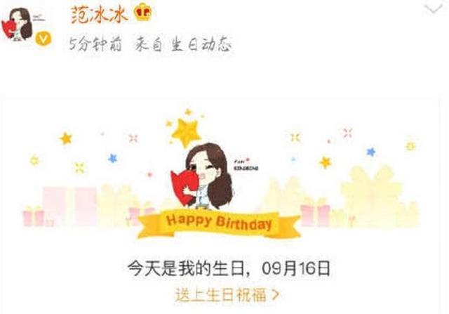 Phạm Băng Băng bất ngờ online trong ngày sinh nhật, Cbiz im lìm không một lời chúc mừng-1