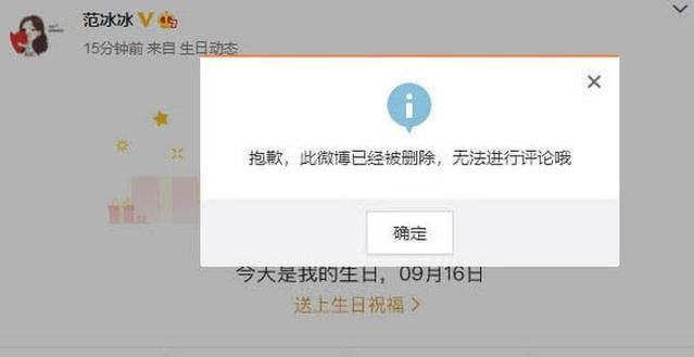 Phạm Băng Băng bất ngờ online trong ngày sinh nhật, Cbiz im lìm không một lời chúc mừng-2
