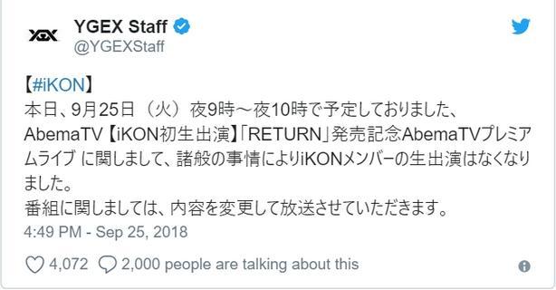 YG tuyên bố hủy toàn bộ lịch trình biểu diễn của iKON tại Nhật-2