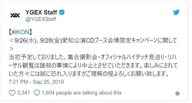 YG tuyên bố hủy toàn bộ lịch trình biểu diễn của iKON tại Nhật-3