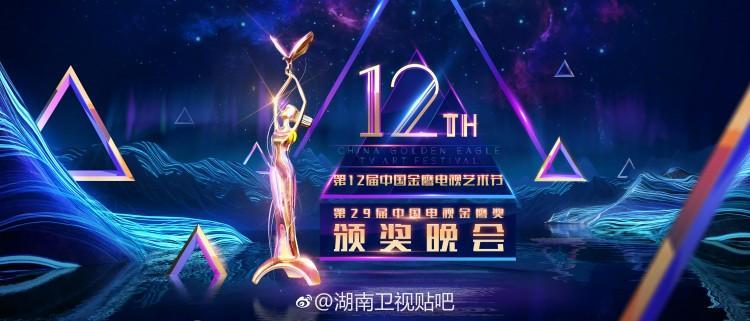 Đề cử chính thức của Kim Ưng: Khi hy vọng đạt giải của Địch Lệ Nhiệt Ba, Dương Tử trở nên khó khăn-1