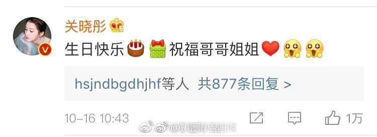 Quan Hiểu Đồng bình luận Triệu Lệ Dĩnh - từ khóa hot nhất Weibo hiện tại: Vì sao thế?-2