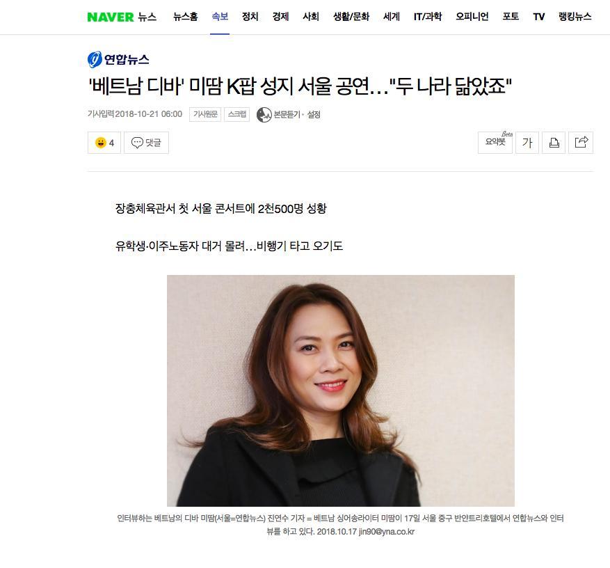 Phản ứng của Mỹ Tâm khi được truyền thông Hàn Quốc ca ngợi là Lee Hyo Ri của Việt Nam-6