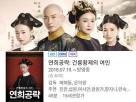Fans Hàn Quốc muốn xem 'Diên Hi công lược' phải tốn hơn 1,3 triệu đồng