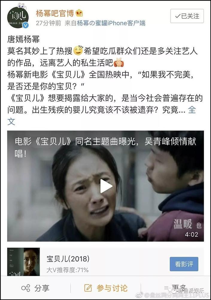 Đám cưới bạn thân cũ Đường Yên, Dương Mịch bị tố làm trò, cố tình chơi xấu để lên top tìm kiếm-10