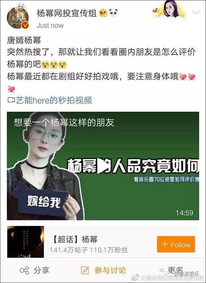 Đám cưới bạn thân cũ Đường Yên, Dương Mịch bị tố làm trò, cố tình chơi xấu để lên top tìm kiếm-11