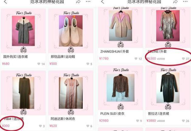 Phạm Băng Băng phải rao bán quần áo cũ, toàn bộ hợp đồng quảng cáo đã chấm dứt-4