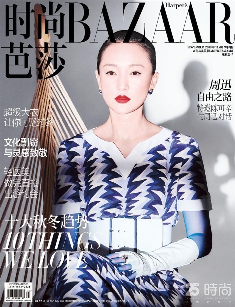 CÓ AI NGỜ: Phạm Băng Băng, Địch Lệ Nhiệt Ba và cả Triệu Vy cùng đứng đầu Top 10 sao nữ bị ghét nhất showbiz xứ Trung-7