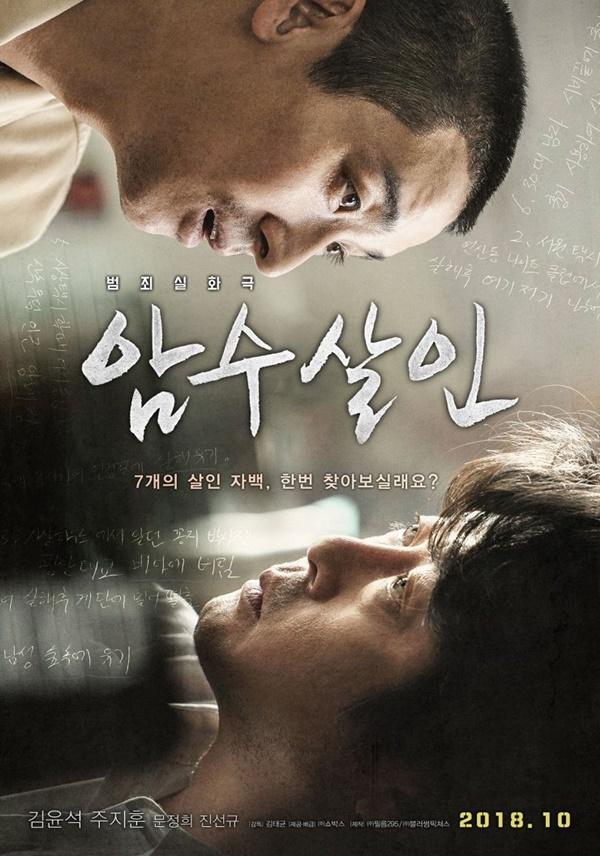 'Rampant' của Hyun Bin và Jang Dong Gun vừa ra mắt đã trở thành phim ăn khách nhất, liên tục dẫn đầu phòng vé Hàn-2
