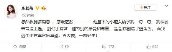 Lý Nhược Đồng, Châu Tấn và dàn sao hạng A Hoa ngữ thương xót tiểu thuyết gia Kim Dung qua đời-2