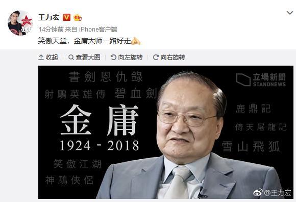 Lý Nhược Đồng, Châu Tấn và dàn sao hạng A Hoa ngữ thương xót tiểu thuyết gia Kim Dung qua đời-5