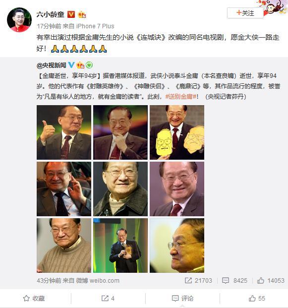Lý Nhược Đồng, Châu Tấn và dàn sao hạng A Hoa ngữ thương xót tiểu thuyết gia Kim Dung qua đời-6