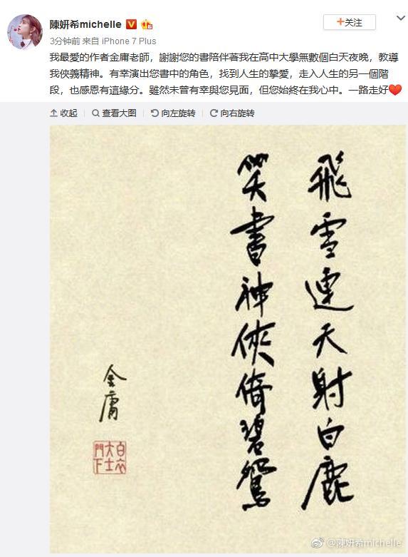 Lý Nhược Đồng, Châu Tấn và dàn sao hạng A Hoa ngữ thương xót tiểu thuyết gia Kim Dung qua đời-8
