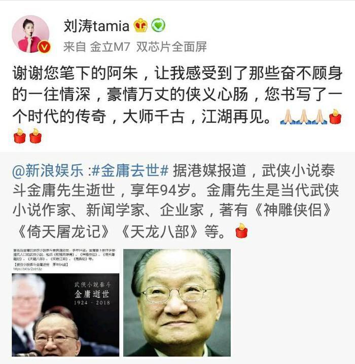 Lý Nhược Đồng, Châu Tấn và dàn sao hạng A Hoa ngữ thương xót tiểu thuyết gia Kim Dung qua đời-10