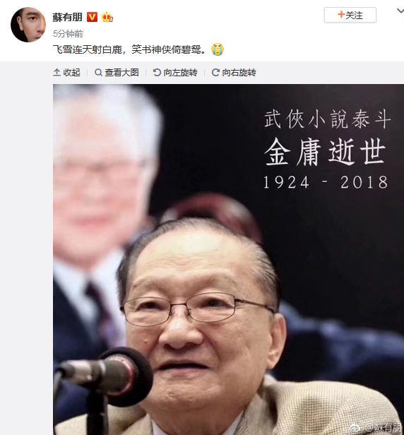 Lý Nhược Đồng, Châu Tấn và dàn sao hạng A Hoa ngữ thương xót tiểu thuyết gia Kim Dung qua đời-12