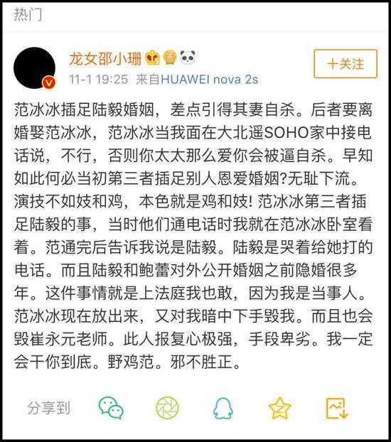 SHOCK: Người đóng thế Chương Tử Di tiết lộ Lục Nghị từng ngoại tình với Phạm Băng Băng khiến vợ muốn tự sát-2