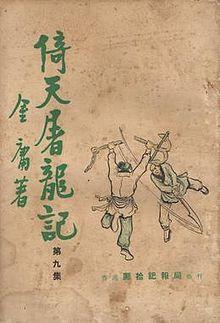 Nhân vật nữ lợi hại, đáng sợ nhất trong truyện Kim Dung là ai?-4