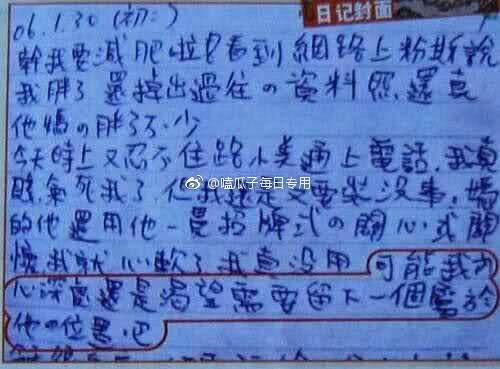 Trịnh Nguyên Sướng bị công khai nhật ký, từng yêu thầm nam diễn viên Hạ Quân Tường-2