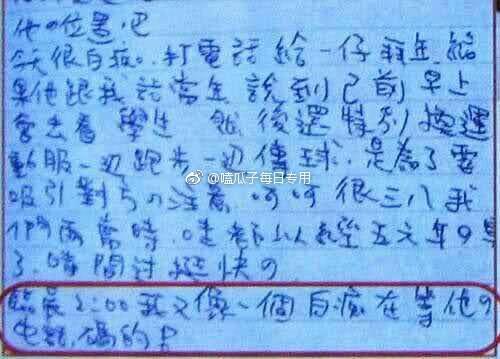 Trịnh Nguyên Sướng bị công khai nhật ký, từng yêu thầm nam diễn viên Hạ Quân Tường-3