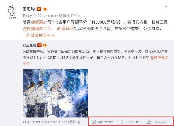 Đẳng cấp thiếu gia của Vương Tư Thông: Chỉ ăn mừng chiến thắng thôi cũng tốn gần 4 tỷ đồng-3
