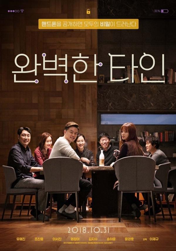 Tưởng không hay mà hay không tưởng, Intimate Strangers cán mốc 3 triệu khán giả và tiếp tục tạo kỷ lục phòng vé Hàn Quốc-2