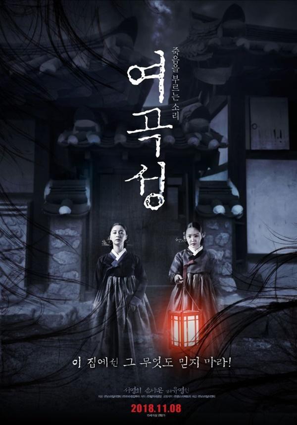Tưởng không hay mà hay không tưởng, Intimate Strangers cán mốc 3 triệu khán giả và tiếp tục tạo kỷ lục phòng vé Hàn Quốc-7