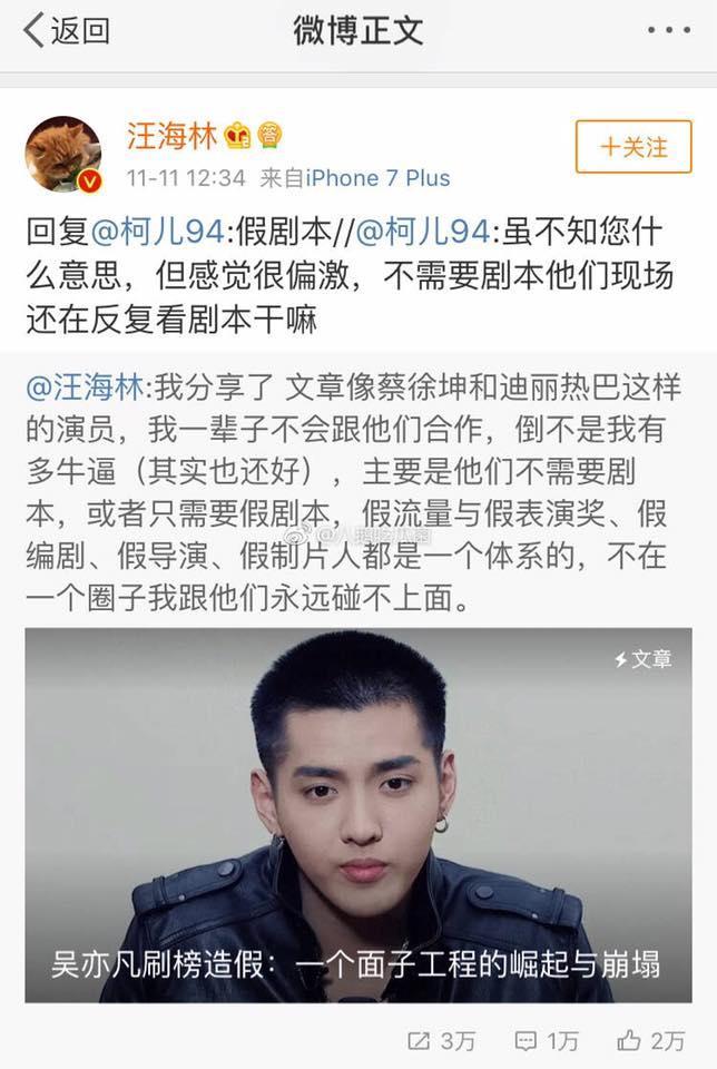 Biên kịch đình đám Trung Quốc bất ngờ chỉ trích, tuyên bố cạch mặt Ngô Diệc Phàm và Địch Lệ Nhiệt Ba-2