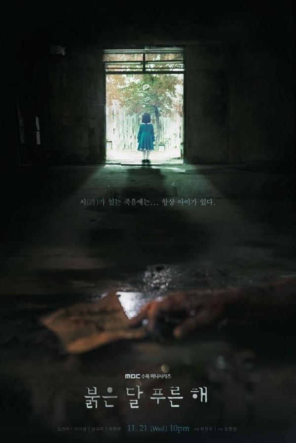 Cùng Kim Sun Ah trải qua những cung bậc cảm xúc li kì, nghẹt thở với Children of Nobody-9