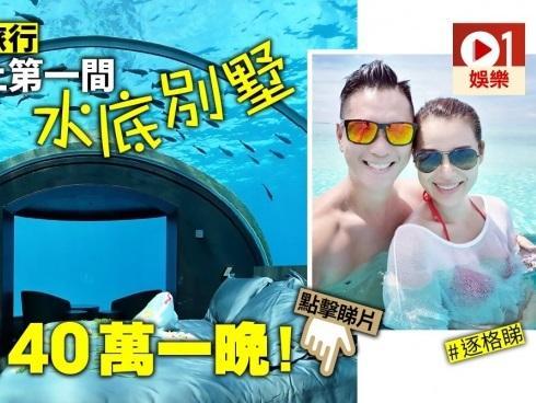 Gia đình Hồ Hạnh Nhi ở khách sạn triệu đô dưới đáy biển đầu tiên trên thế giới, mỗi đêm mất hơn tỷ đồng
