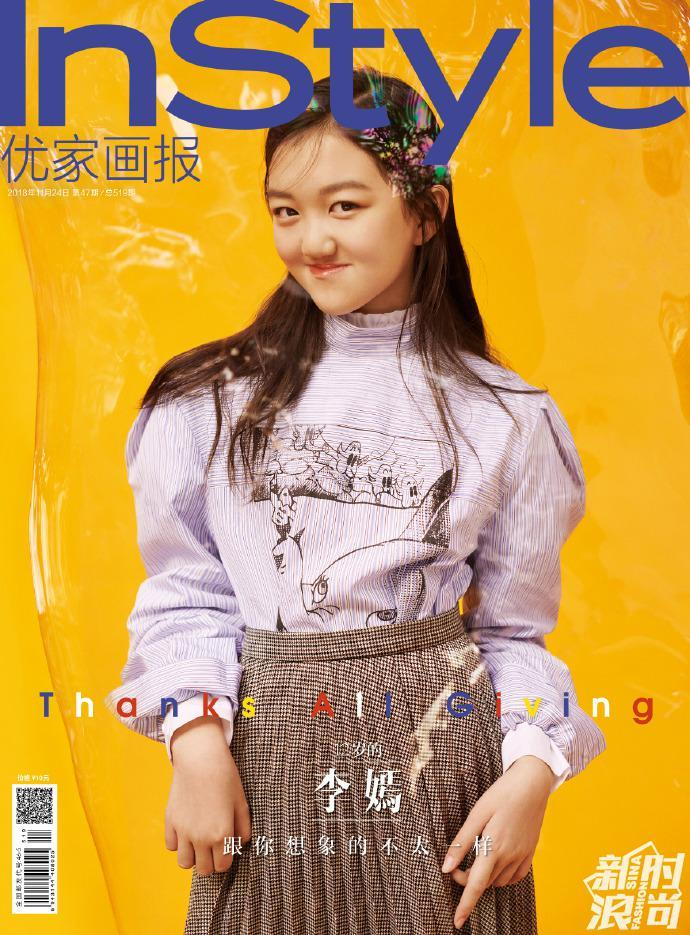 Hở hàm ếch thì sao? Ái nữ nhà Lý Á Bằng - Vương Phi cực kỳ tự tin xuất hiện trên trang bìa tạp chí đấy thôi!-1