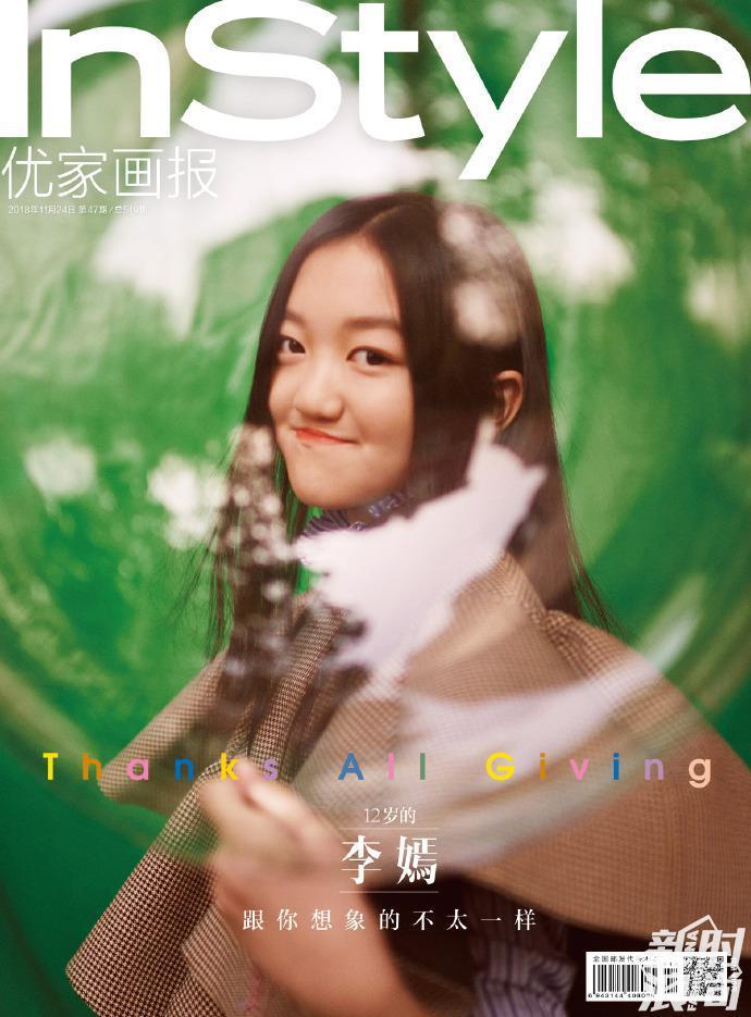 Hở hàm ếch thì sao? Ái nữ nhà Lý Á Bằng - Vương Phi cực kỳ tự tin xuất hiện trên trang bìa tạp chí đấy thôi!-2