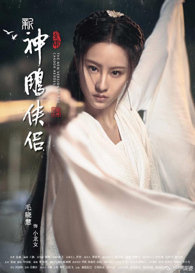 Bị chê thê thảm khi xuất hiện trên poster Thần điêu đại hiệp 2018, thực ra ngoài đời Tiểu Long Nữ rất xinh-1