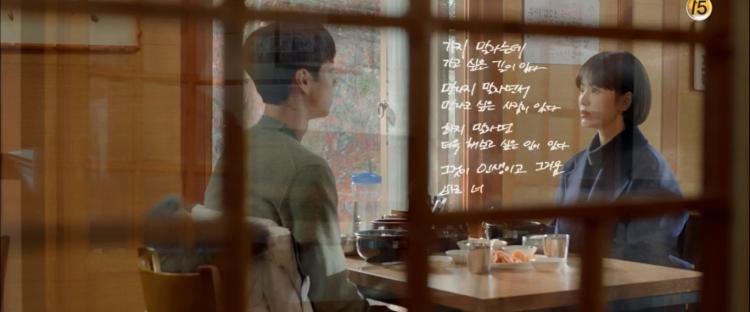 Phân đoạn đắt giá nhất tập 3 Encounter: Park Bo Gum đặt câu hỏi về mối quan hệ với Song Hye Kyo và nói Tôi thật sự nhớ cô-11