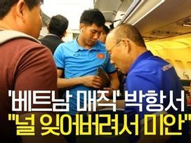 Hành động của HLV Park Hang-seo khiến báo Hàn Quốc ngưỡng mộ