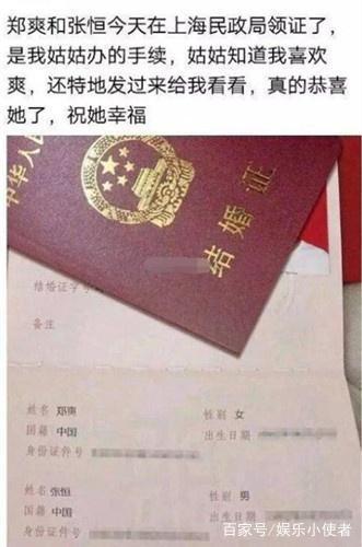 Tiểu hoa đán Trịnh Sảng bị lộ giấy đăng kí kết hôn với bạn trai sau 6 tháng hẹn hò-4