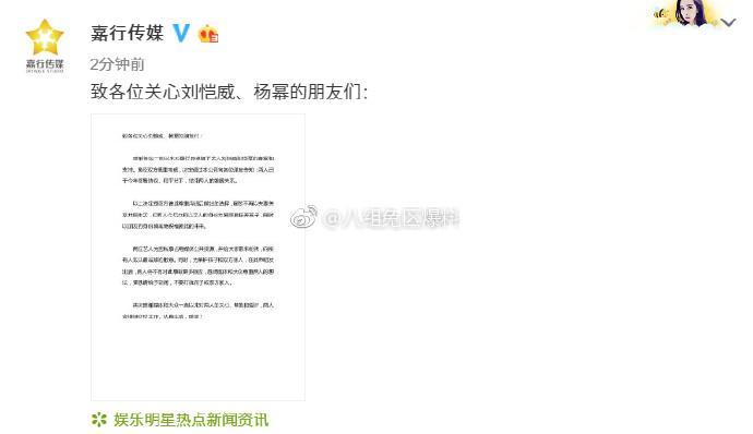 NÓNG: Dương Mịch - Lưu Khải Uy chính thức tuyên bố đã ly hôn-5