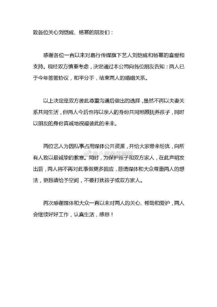 NÓNG: Dương Mịch - Lưu Khải Uy chính thức tuyên bố đã ly hôn-6