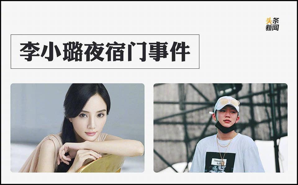 Lý Tiểu Lộ, Phạm Băng Băng lọt top 9 scandal gây chấn động làng giải trí Hoa ngữ năm 2018-1