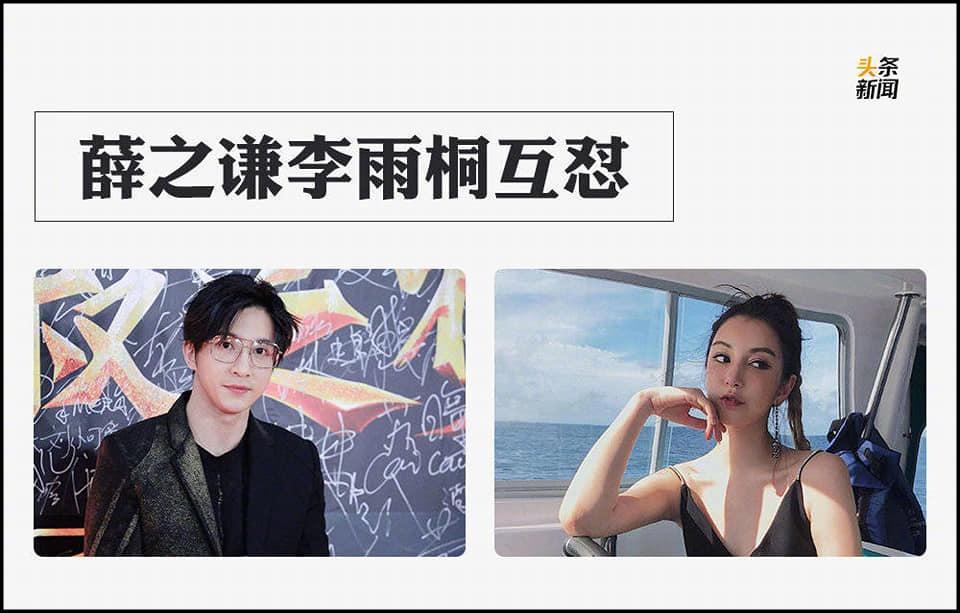 Lý Tiểu Lộ, Phạm Băng Băng lọt top 9 scandal gây chấn động làng giải trí Hoa ngữ năm 2018-7