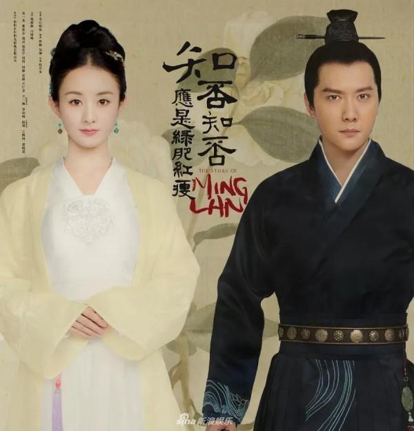 Ngoài Triệu Lệ Dĩnh - Phùng Thiệu Phong, đây là những điều thu hút khán giả trong 'Minh Lan truyện'-1