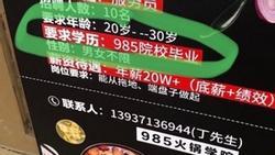 Quán lẩu Trung Quốc 'gây sốc' khi đăng tin tuyển nhân viên có bằng đại học danh giá, trả lương 700 triệu/năm