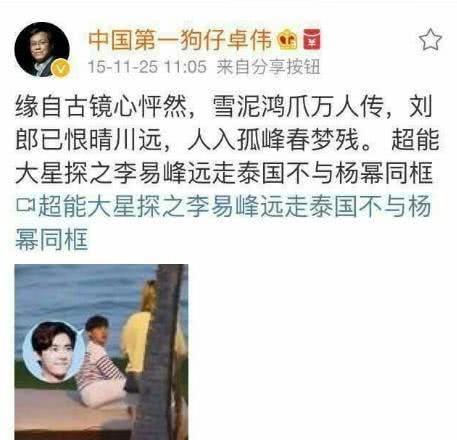 Dương Mịch lên hot search khi liên tiếp lộ chứng cứ hẹn hò trai trẻ Lý Dịch Phong trước khi ly hôn chồng-13