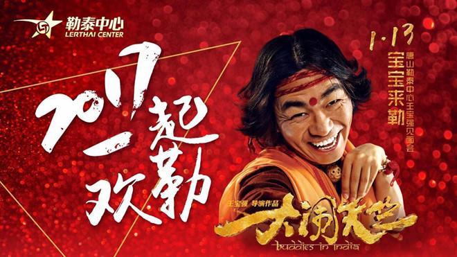 Loạt phim giúp Vương Bảo Cường, Từ Tranh trở thành vua hài mới-6