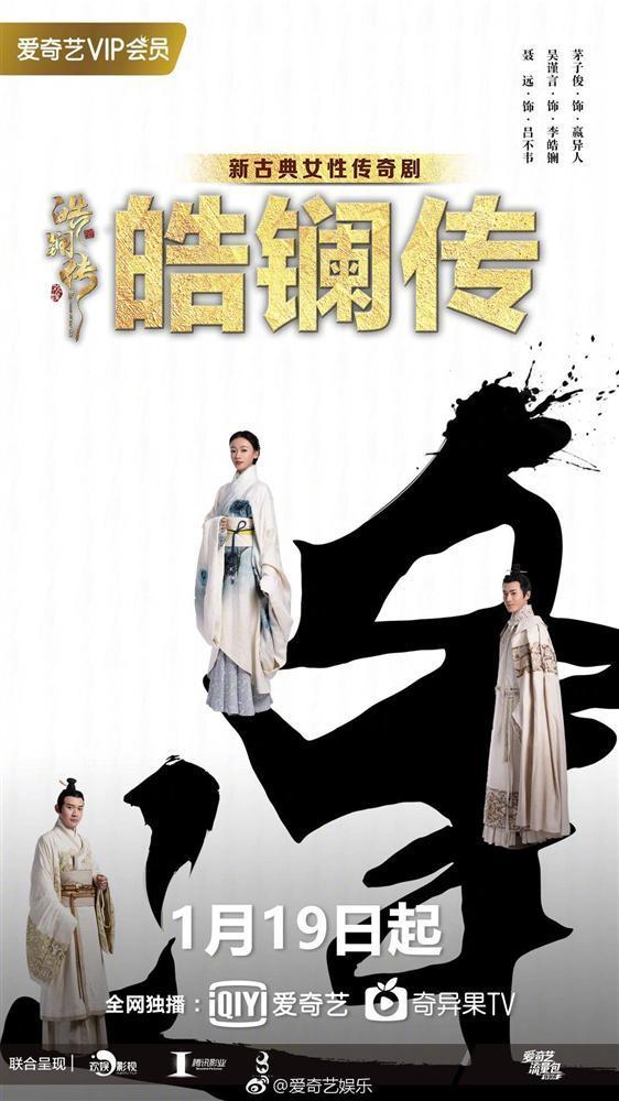 Vu Chính cuối cùng đã chịu công bố ngày lên sóng chính thức của Hạo Lan Truyện-3