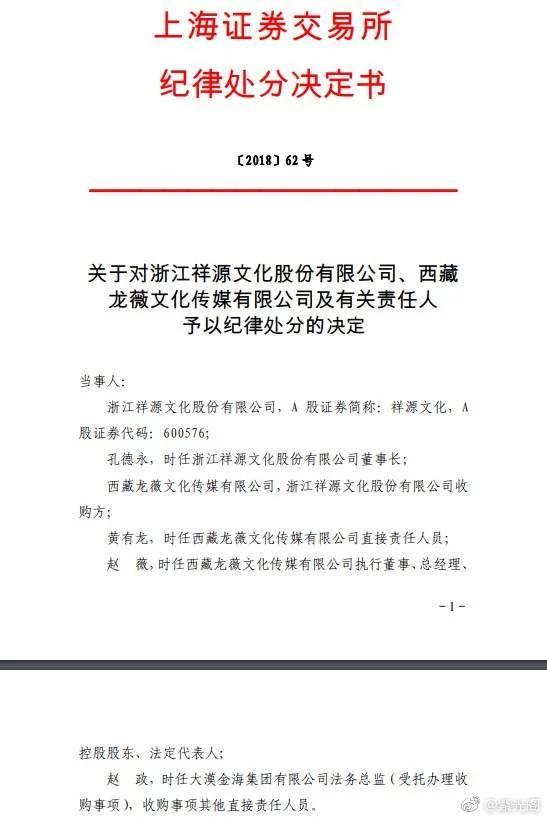 Khởi đầu năm mới, Triệu Vy cùng chồng bị tòa án buộc phải bồi thường về tội lừa đảo, tiếp tục đối diện hơn 500 đơn kiện của người dân-2