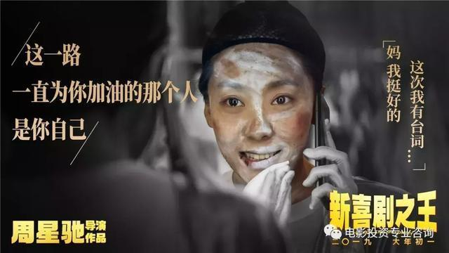 Tân vua hài kịch: Phim hài của Châu Tinh Trì gây cười ra nước mắt-1