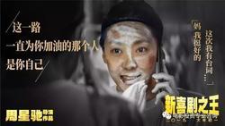 'Tân vua hài kịch': Phim hài của Châu Tinh Trì gây cười ra nước mắt